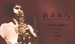 新日本人 ウェブサイト