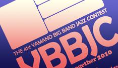 山野ビッグバンドジャズコンテスト2010感想(その1)