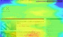 サイトのどこが読まれているかをヒートマップ化してくれる無料ツール[User Heat]