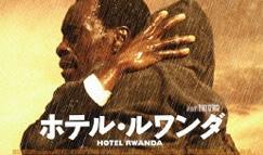 ホテル・ルワンダを観た感想