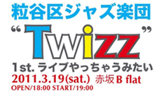 3月19日にTwizzというフルバンでライブ出るぜ(3/14中止になりました)