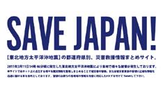 Save Japan!(災害救援情報まとめサイト)のバナー貼りました