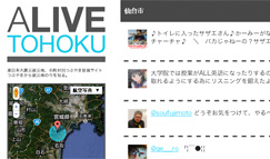 同僚が市町村ごとのつぶやきを表示するサイトを立ちあげました – ALIVE TOHOKU