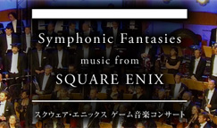 Symphonic Fantasies Tokyo music from SQUARE ENIXに行ってきた感想