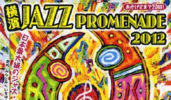 横濱ジャズプロムナード2012に出ました&イベントへの感想