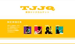 TJJQ(泰静ジャズカルテット)ウェブサイト制作してました