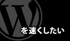 ページ表示(WordPress)が遅いので高速化のため試したこと その1