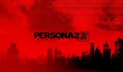 ペルソナ2罪の感想(psp版)