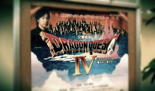 東京シティ・フィルの「交響組曲ドラゴンクエスト4」行ってきた