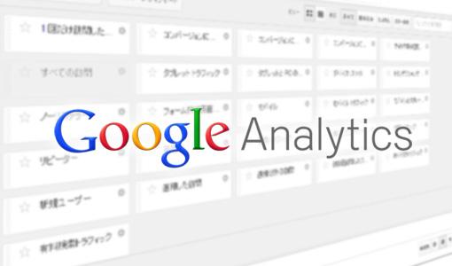Google Analyticsの「デバイスカテゴリ」にはそれぞれどの端末が含まれるか