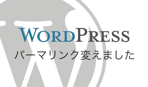 かなり悩んだ末WordPressの記事URL(パーマリンク)全部変更したった