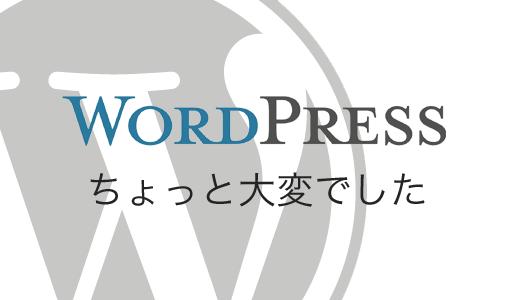 WordPressのパーマリンク変更したときに私を襲ったアクシデントまとめ
