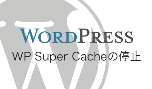 wp-super-cache-stop_thumb