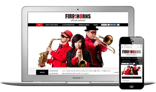 FIRE HORNS オフィシャルウェブサイト制作しました