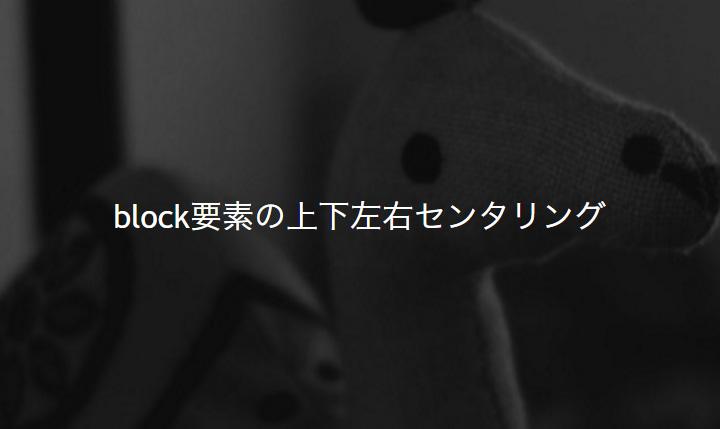 お手軽にblock要素を上下左右センタリングする(CSSだけ)