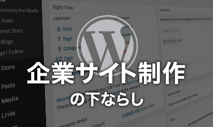 wordpress_company