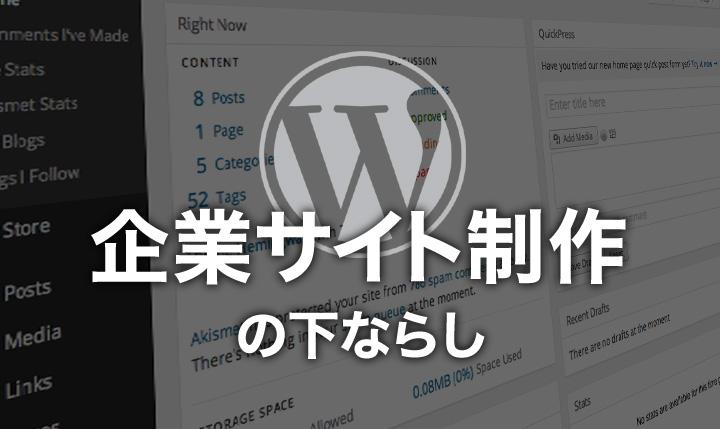WordPressで企業サイトを構築する際にやっておくべきこと覚え書き
