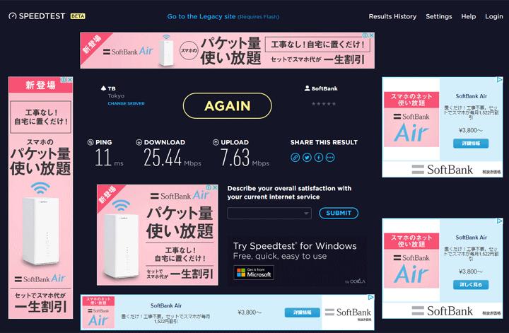speedtest_ad