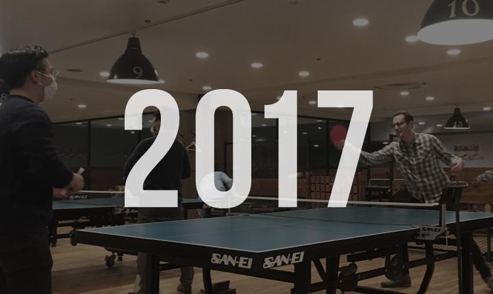 2017年を振り返る