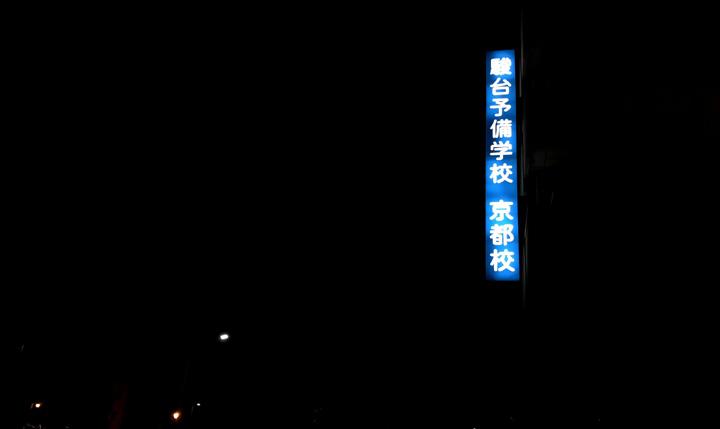 駿台京都校