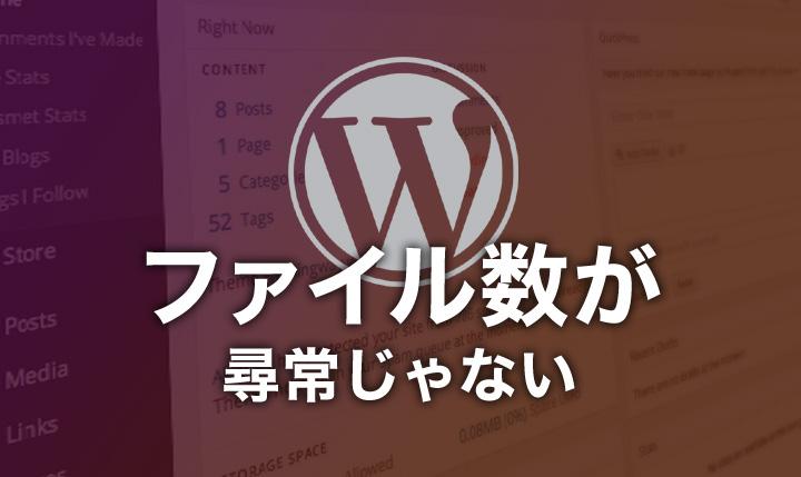 [WordPress] サーバーのファイル数が尋常で無く増えていた場合にまず疑うこと