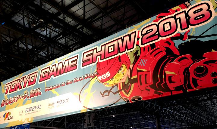 東京ゲームショウ2018行ったら、もっとゲームやるべきだなと思うようになった