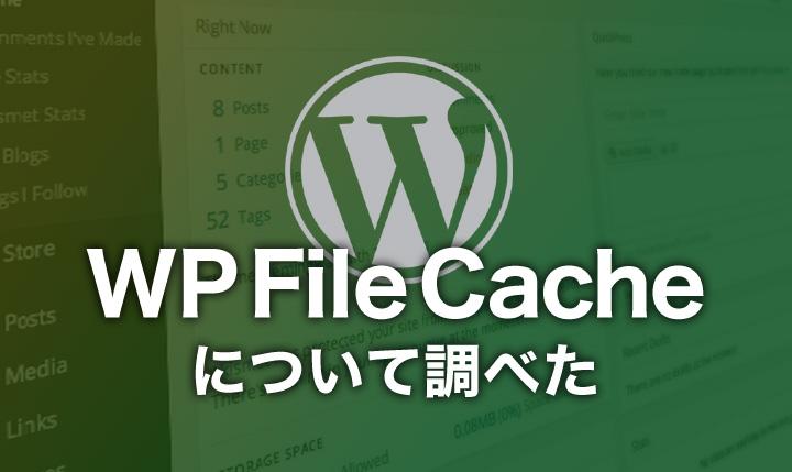 WP File Cacheについて調べたこと – キャッシュの貯まる量や、表示スピードへの影響は?