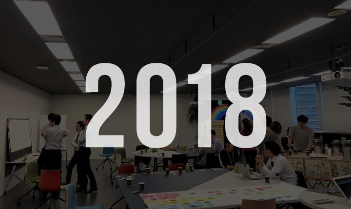 2018年を振り返る