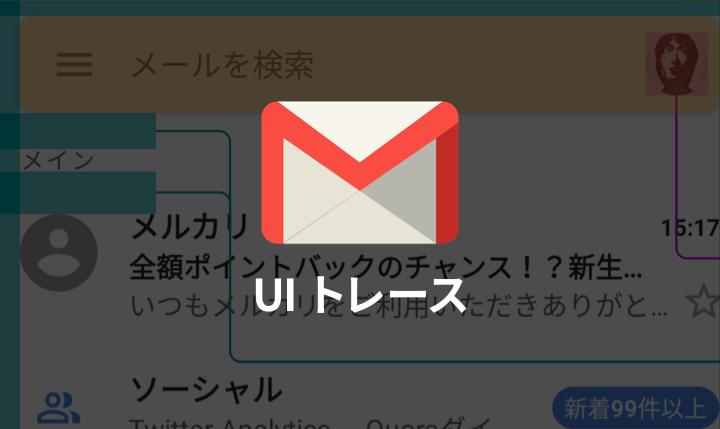 GmailアプリのUI要素サイズを解析する – 非デザイナーによるUIトレースその3