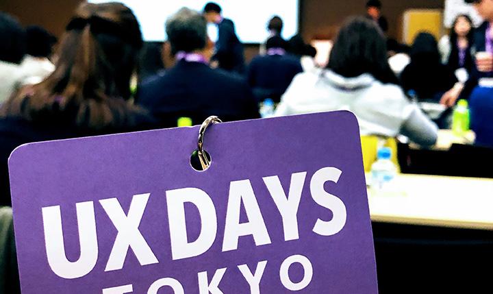 UX DAYS TOKYO 2019の感想と雜感と軽レポート