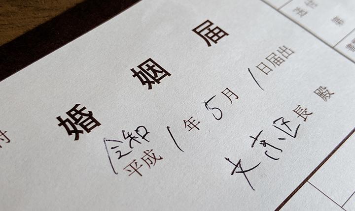令和元年元日に入籍しました