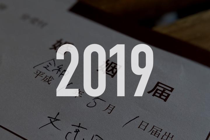 2019年を振り返る