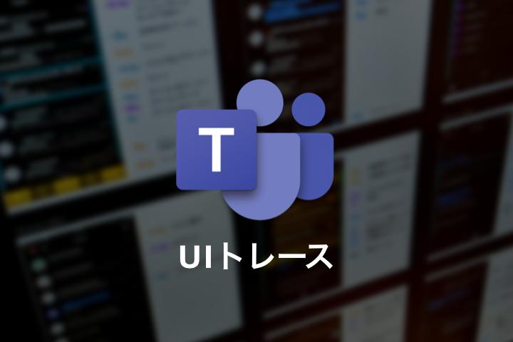 TeamsアプリのUI要素サイズを解析する – UIトレースその4