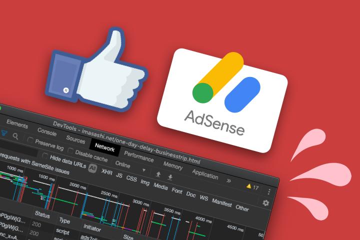 検証、SNSボタンとAdSenseがページ表示スピード(DOMContentLoadedとLoad)に与える影響