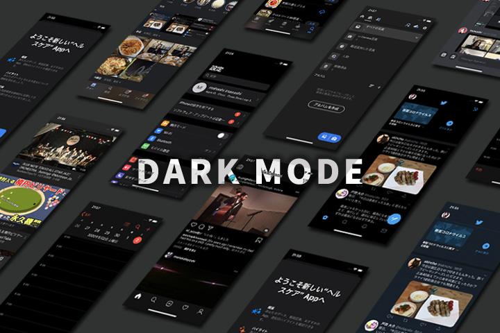 サービス・アプリのダークモード背景色と文字色の比較(16種類)