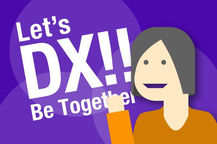 DX – デジタルトランスフォーメーションと呼ばれるものの解釈と行く末