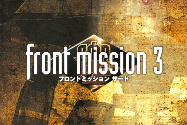 フロントミッション3感想 賛否両論だが良作の感